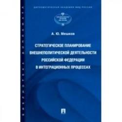 Стратегическое планирование внешнеполитической деятельности Российской Федерации в интеграционных