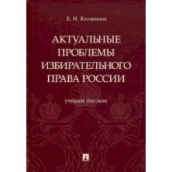 Актуальные проблемы избирателтного права права России. Учебное пособие