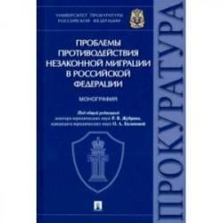 Проблемы противодействия незаконной миграции в Российской Федерации