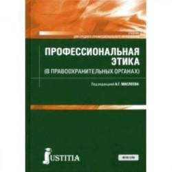 Профессиональная этика (в правоохранительных органах). Учебник