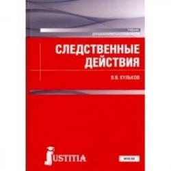 Следственные действия (для бакалавров и специалистов). Учебник