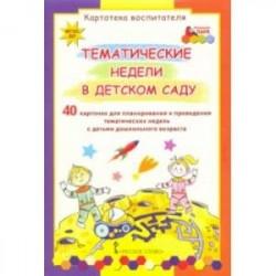 Тематические недели в детском саду. Картотека воспитателя (40 карточек). ФГОС ДО