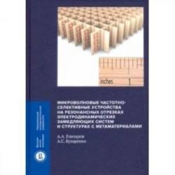 Микроволновые частотно-селективные устройства на резонансных отрезках электродинамических замедляющ.