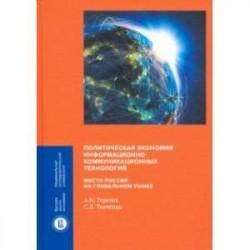 Политическая экономия информационно-коммуникационных технологий: место России на глобальном рынке