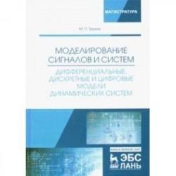 Моделирование сигналов и систем. Дифференциальные, дискретные и цифровые модели динамических систем