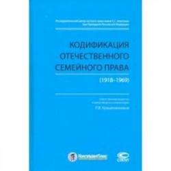 Кодификация отечественного семейного права (1918-1969)