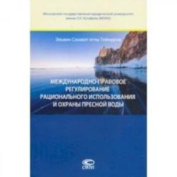 Международно-правовое регулирование рационального использавония и охраны пресной воды