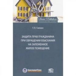 Защита прав граждан при обращении взыскания на заложенное жилое помещение