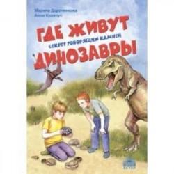 Где живут динозавры. Секрет говорящих камней