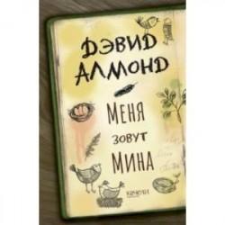 Меня зовут Мина