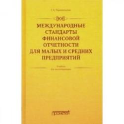 Международные стандарты финансовой отчетности для малых и средних предприятий. Учебник