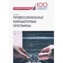 Профессиональные компьютерные программы. Методические рекомендации по выполнению контрольной работы