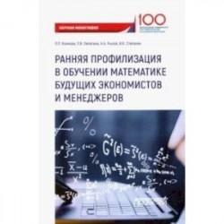 Ранняя профилизация в обучении математике будущих экономистов и менеджеров
