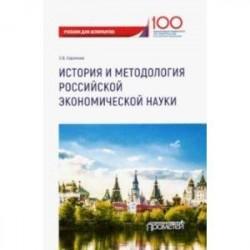 История и методология российской экономической науки. Учебник для аспирантов