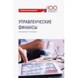 Управленческие финансы. Учебник для бакалавриата