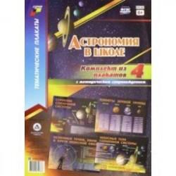 Астрономия в школе. Комплект плакатов. ФГОС