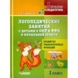 Логопедические занятия с детьми с ОНР и ФФН в начальной школе. 1 класс