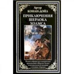 Приключения Шерлока Холмса. Полное собрание канонических произведений