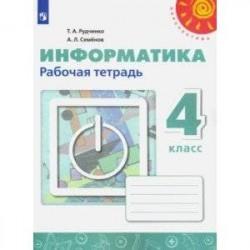 Информатика. 4 класс. Рабочая тетрадь. ФГОС