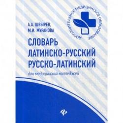 Словарь латинско-русский, русско-латинский
