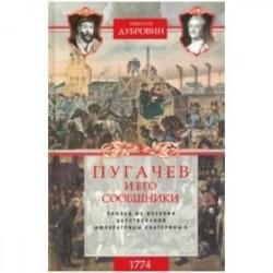 1774 год. Пугачев и его сообщники. Том 2