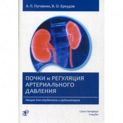 Почки и регуляция артериального давления
