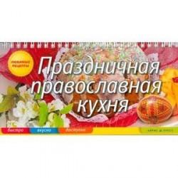 Праздничная православная кухня