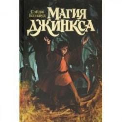Магия Джинкса. Книга вторая