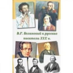 В.Г.Белинский и русские писатели XIX века