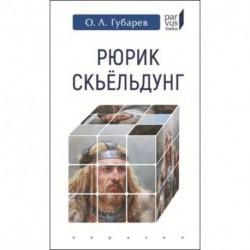 Рюрик Скьельдунг