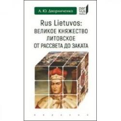 Великое княжество Литовское от рассвета до заката