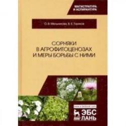 Сорняки в агрофитоценозах и меры борьбы с ними
