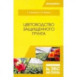 Цветоводство защищенного грунта. Учебное пособие