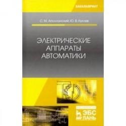 Электрические аппараты автоматики. Учебное пособие