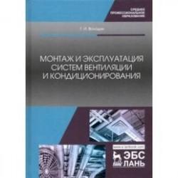 Монтаж и эксплуатация систем вентиляции и кондиционирования. Учебное пособие