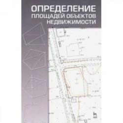 Определение площадей объектов недвижимости. Учебное пособие