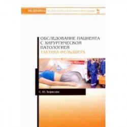 Обследование пациента с хирургической патологией. Тактика фельдшера. Учебное пособие
