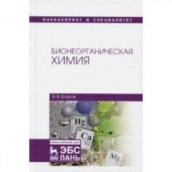 Бионеорганическая химия. Учебное пособие