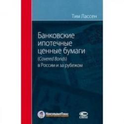 Банковские ипотечные ценные бумаги в России (Covered Bonds) и за рубежом