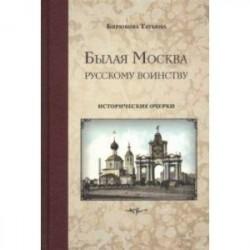 Былая Москва - русскому воинству. Исторические очерки