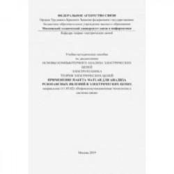 Применение пакета MATLAB для анализа резонансных явлений в электрических цепях. Учебно-мет. пособие