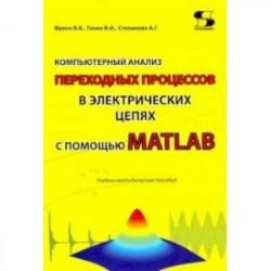Компьютерный анализ переходных процессов в электрических цепях с помощью MATLAB. Учебно-мет. пособие