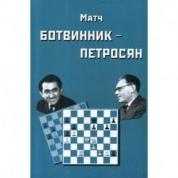 Матч на первенство мира Ботвинник - Петросян