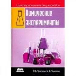 Иллюстрированная энциклопедия. Химические эксперименты
