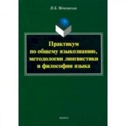 Практикум по общему языкознанию, методологии лингвистики и философии языка