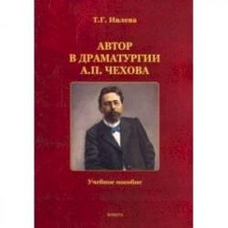 Автор в драматургии А.П. Чехова. Учебное пособие