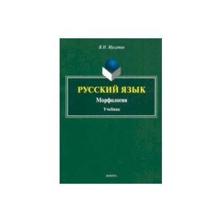 Русский язык. Морфология. Учебник
