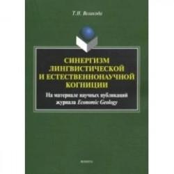 Синергизм лингвистической и естественнонаучной когниции (на материале публикаций Economic Geology)