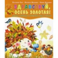 Здравствуй, осень золотая! Детям о природе и временах года в стихах