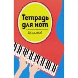 Тетрадь для нот 'Рояль'